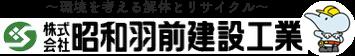昭和羽前建設工業
